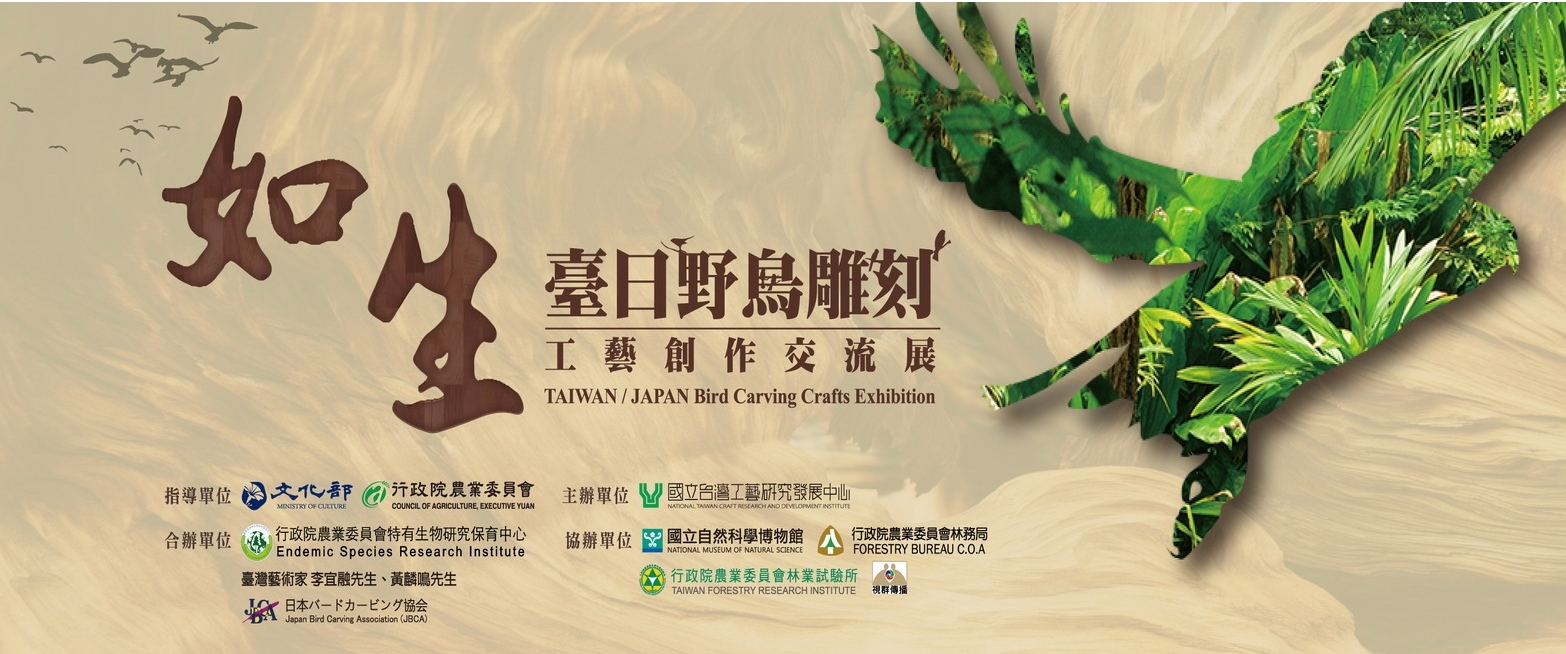 Lifelike: Taiwan-Japan Bird Carving Crafts Exhibition[另開新視窗]