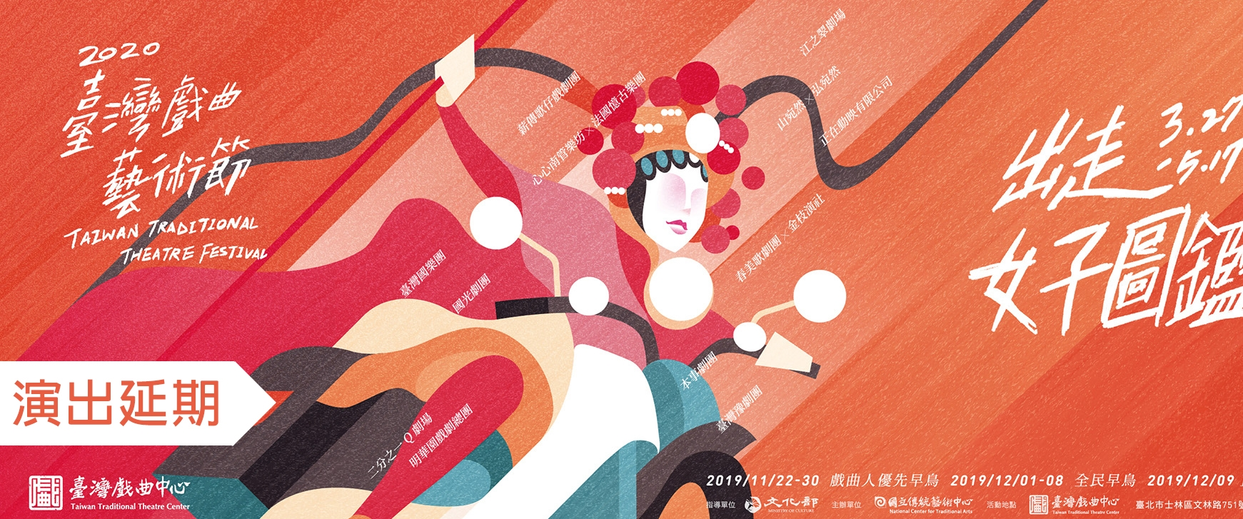 March's Taiwan Traditional Theatre Festival now suspendedopennewwindow