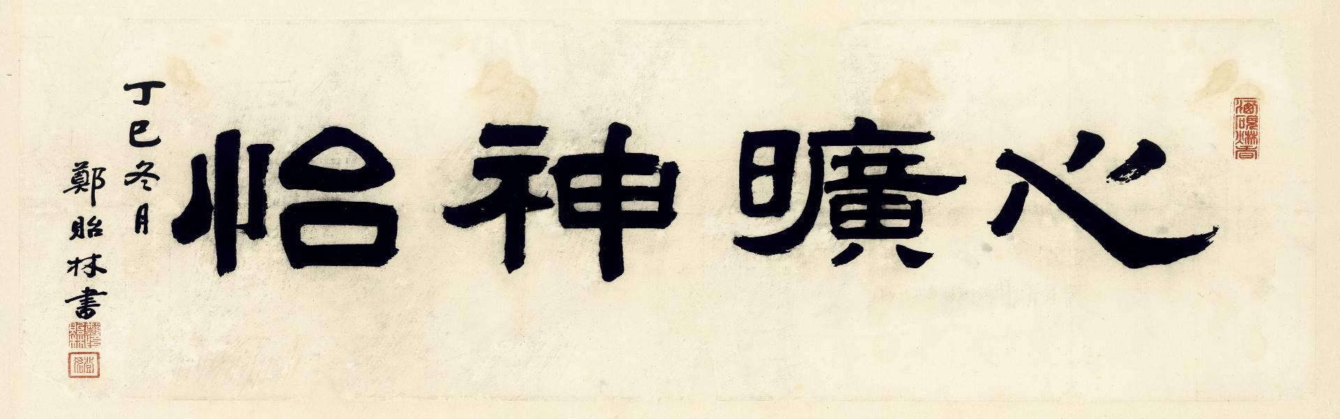 從線條到網絡︰陳澄波書畫收藏展[另開新視窗]