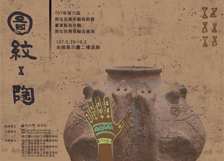 「圖紋.陶」-107 年第六屆原住民青年藝術節暨臺...[另開新視窗]