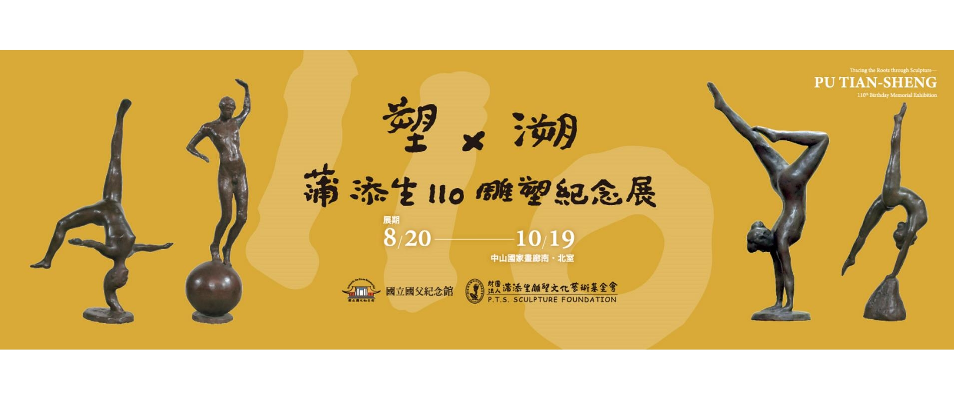 Tracing the roots through sculpture: Pu Tian-Sheng 110th birthday memorial exhibitionopennewwindow