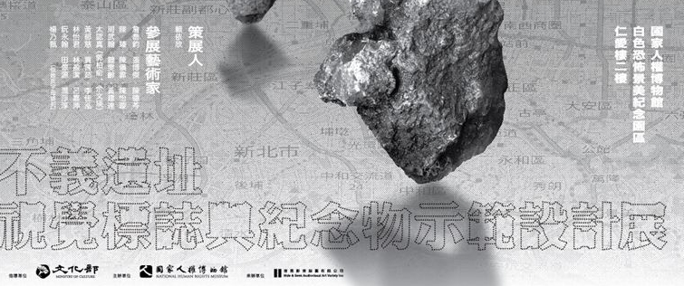 Design Competition on Visual Identity for Sites of Negative Heritage[另開新視窗]
