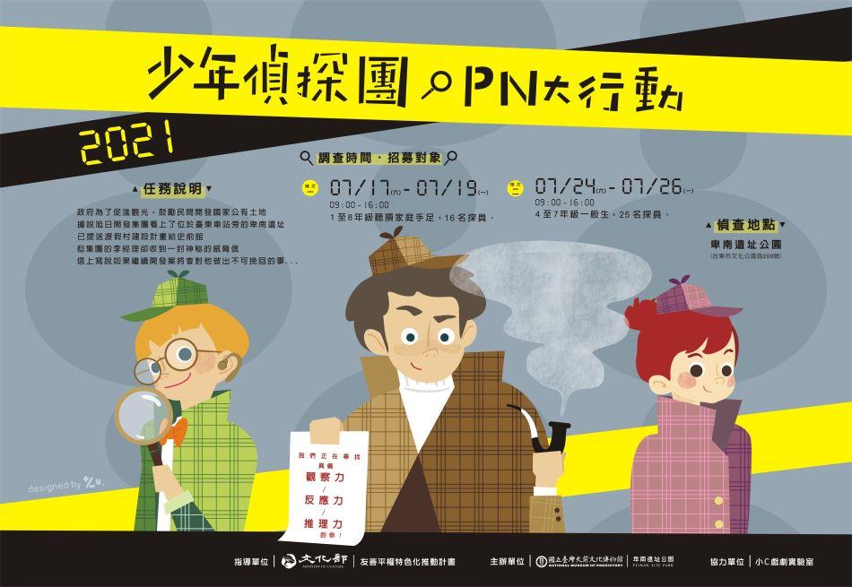 少年偵探團:PN大行動