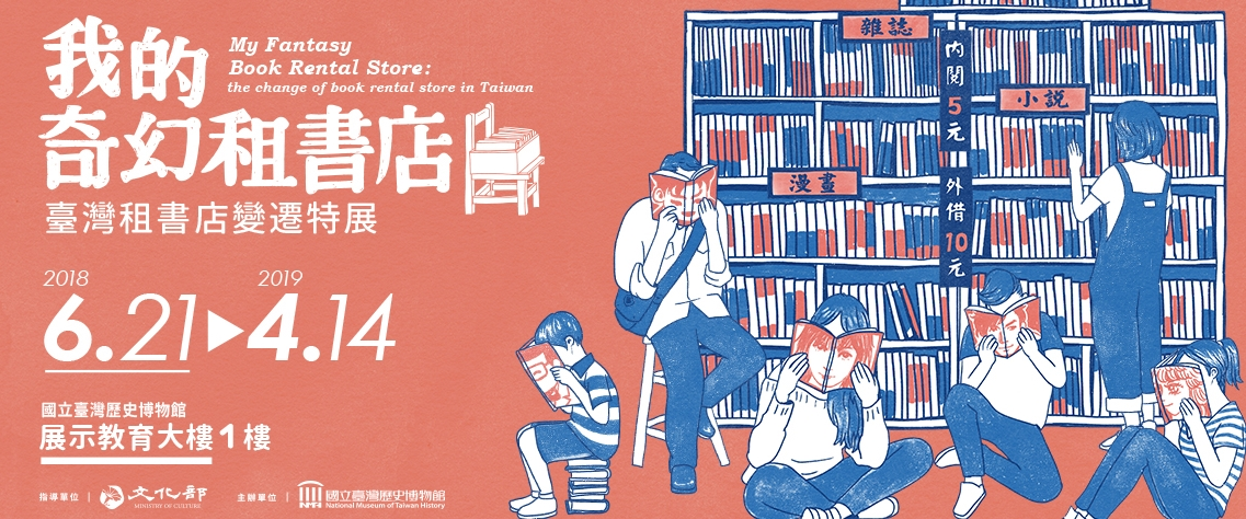 My Fantasy Book Rental Store: The Change of Book Rental Stores in Taiwan[另開新視窗]