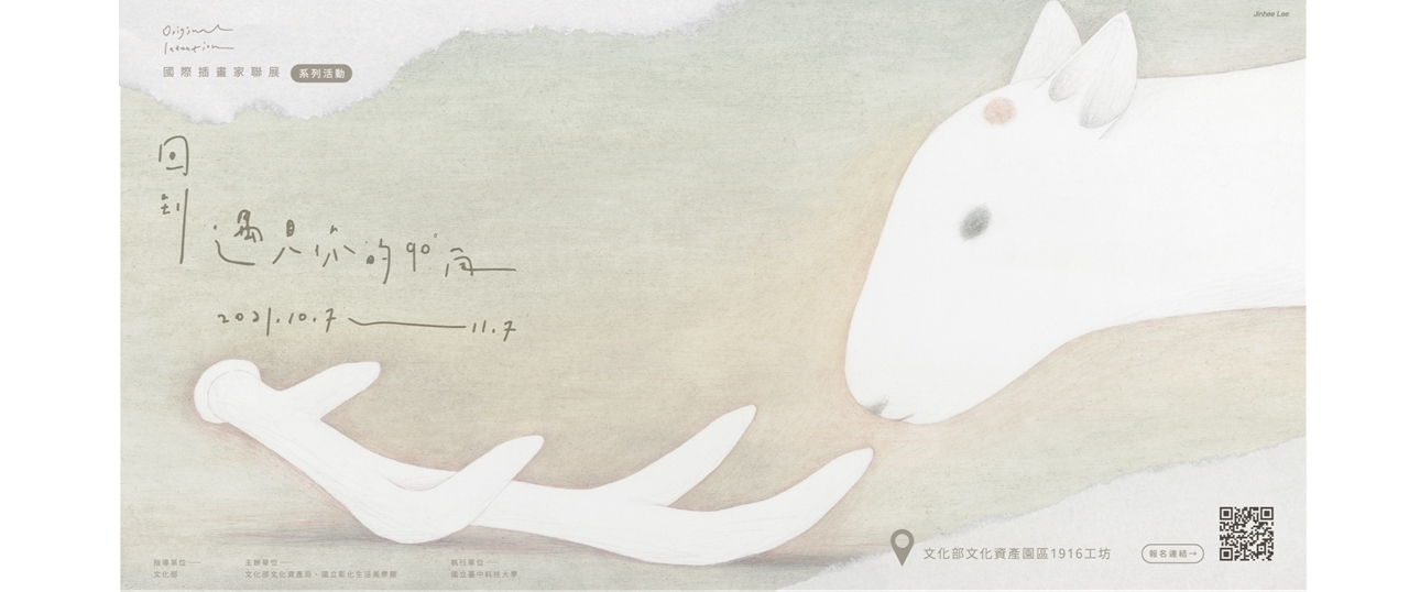 International illustration exhibition 'Back to the 90-degree angle where I met you'opennewwindow