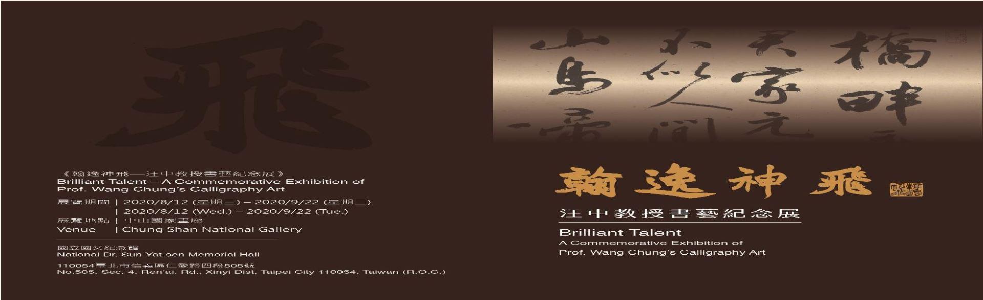 Heavenly Spirit of Calligraphy—Prof. Wang Zhong's Calligraphy Art Memorial Exhibition「open a new window」