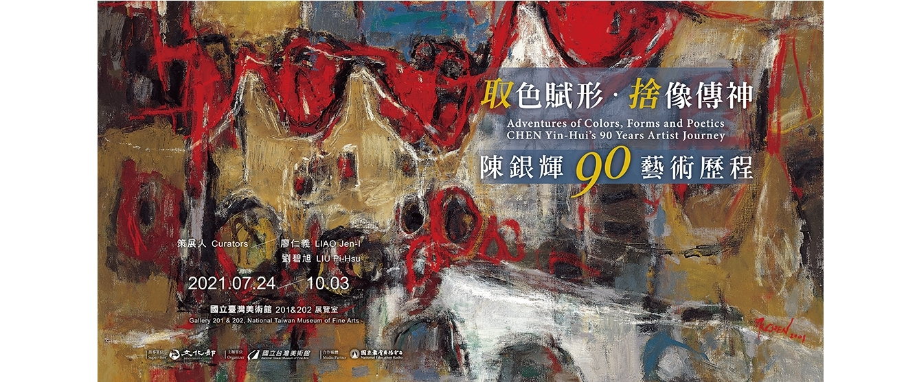 """NTMoFA launches """"Adventures of Colors, Forms, and Poetics: CHEN Yin-Hui's 90 Years Artist Journey""""opennewwindow"""