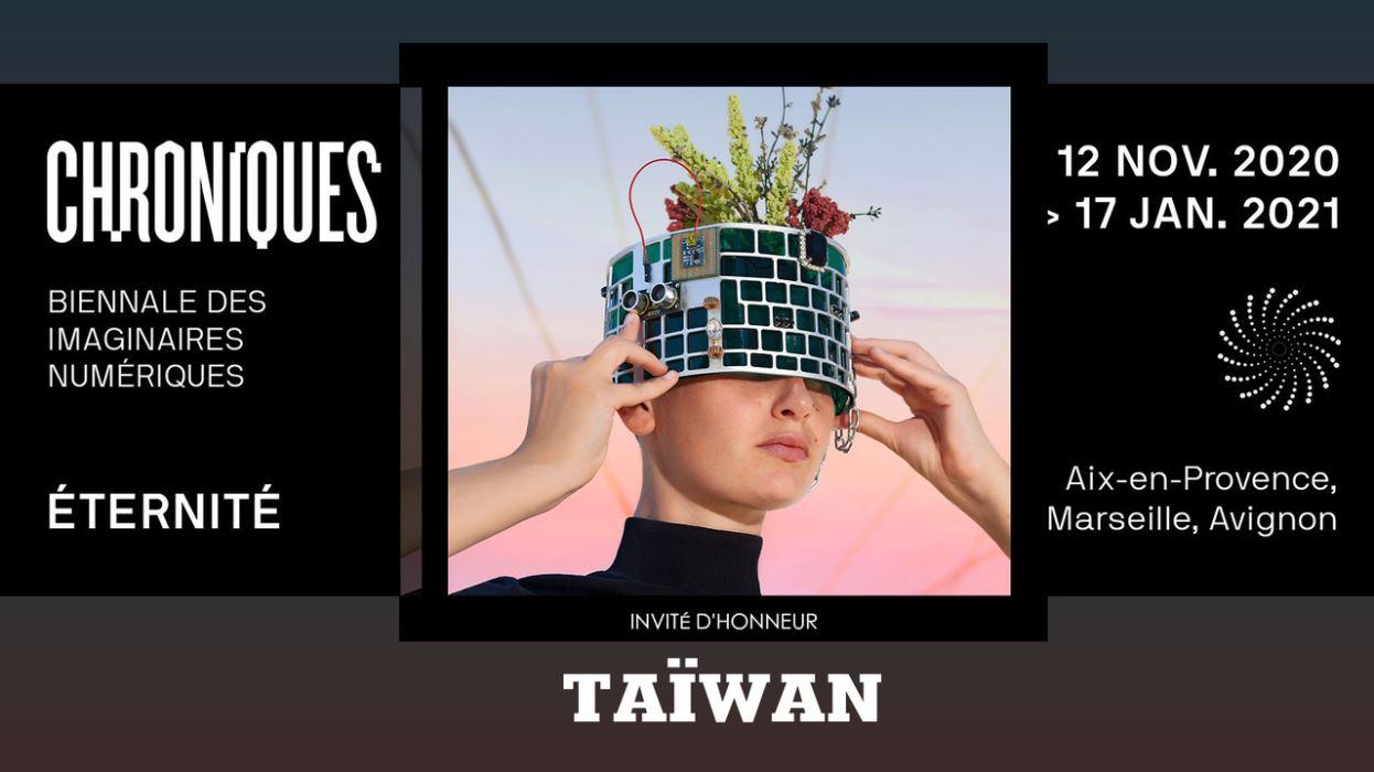 臺灣藝術家團隊參與2020年南法Chroniques數位藝術雙年展