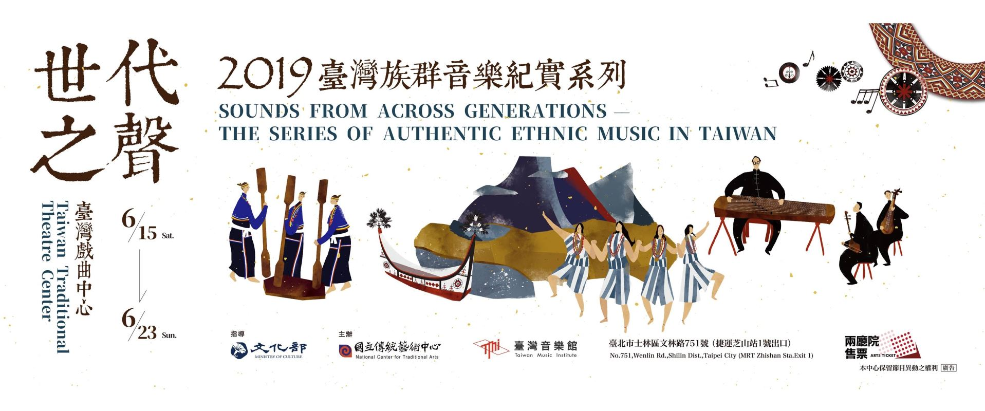 Concert series to present music from five Taiwanese generations[另開新視窗]