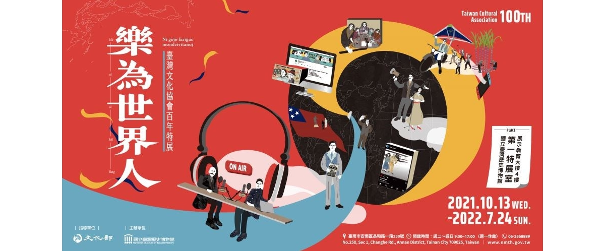 NMTH launches exhibition to mark centennial of Taiwanese Cultural Associationopennewwindow