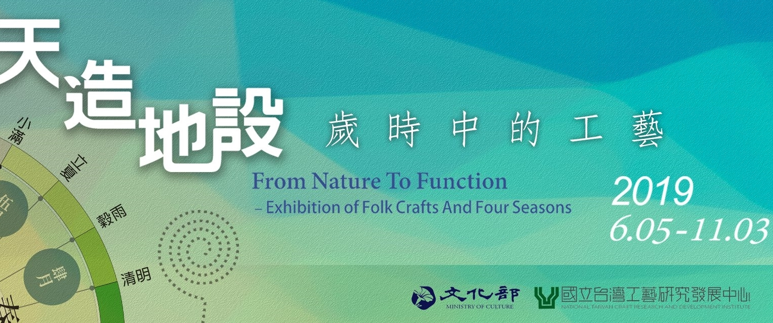 From Nature to Function: Exhibition of Folk Crafts and Four Seasons[另開新視窗]