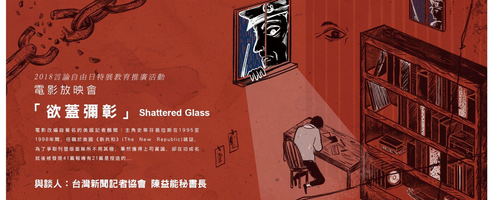 《欲蓋彌彰》(Shattered Glass)電影放映暨映後座談[另開新視窗]