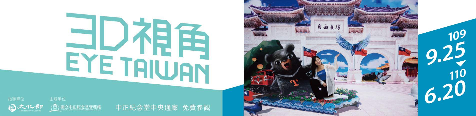 TAIWAN 3D ART(Free Admission)