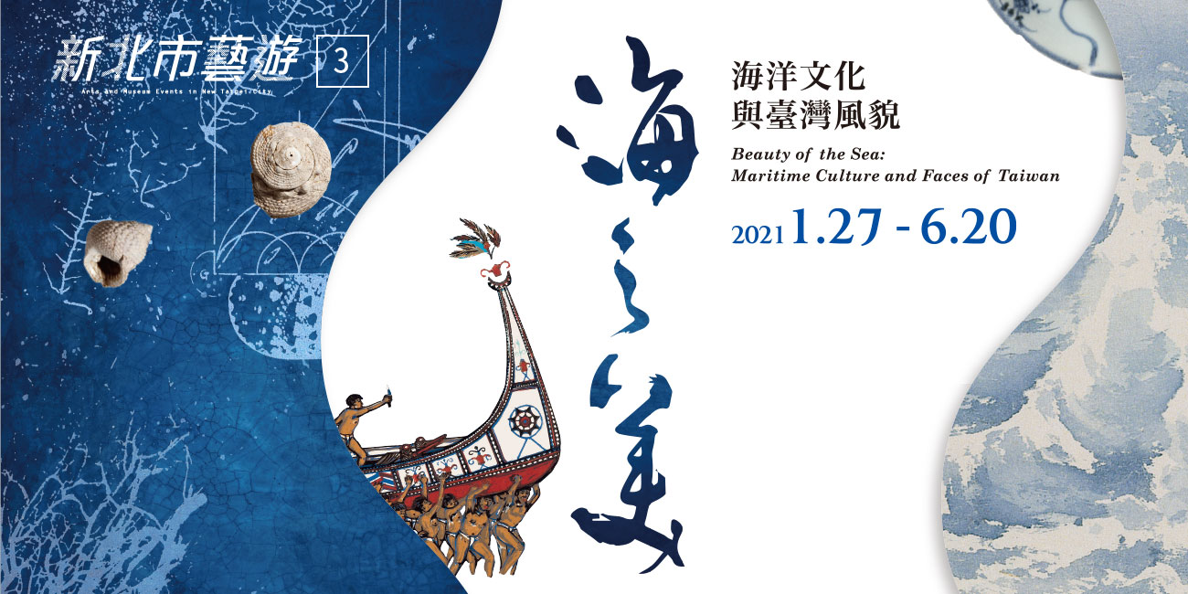 """Beauty of the Sea: Maritime Culture and Faces of Taiwan""opennewwindow"