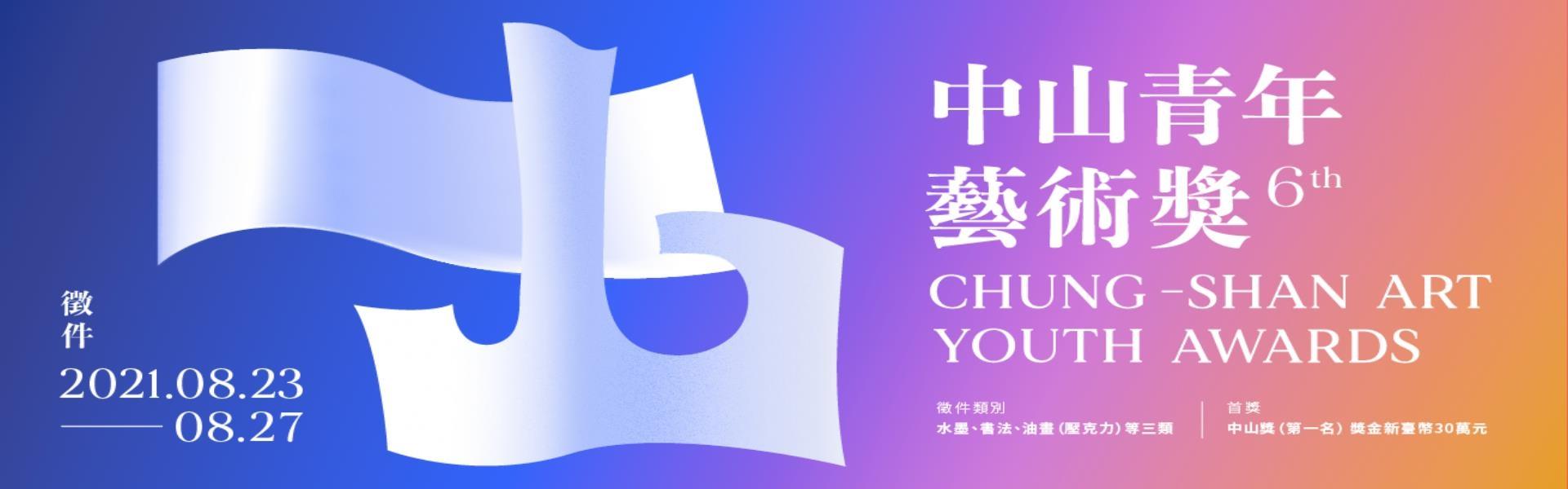 「2021中山青年藝術獎」競賽徵件活動「另開新視窗」