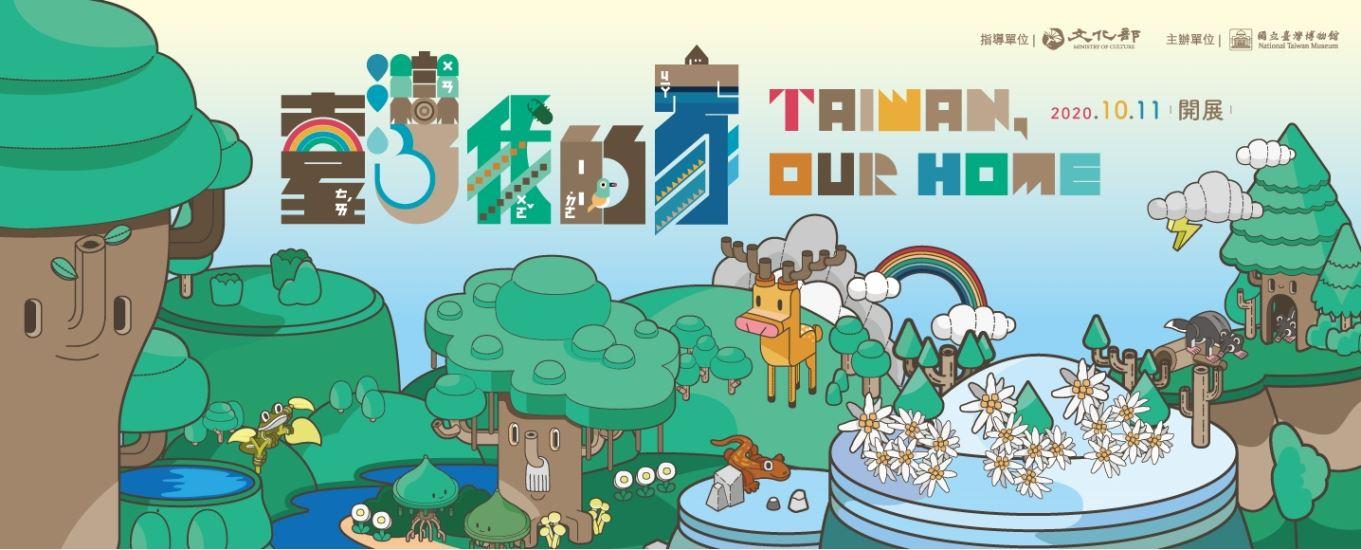 臺灣.我的家-兒童探索展「另開新視窗」