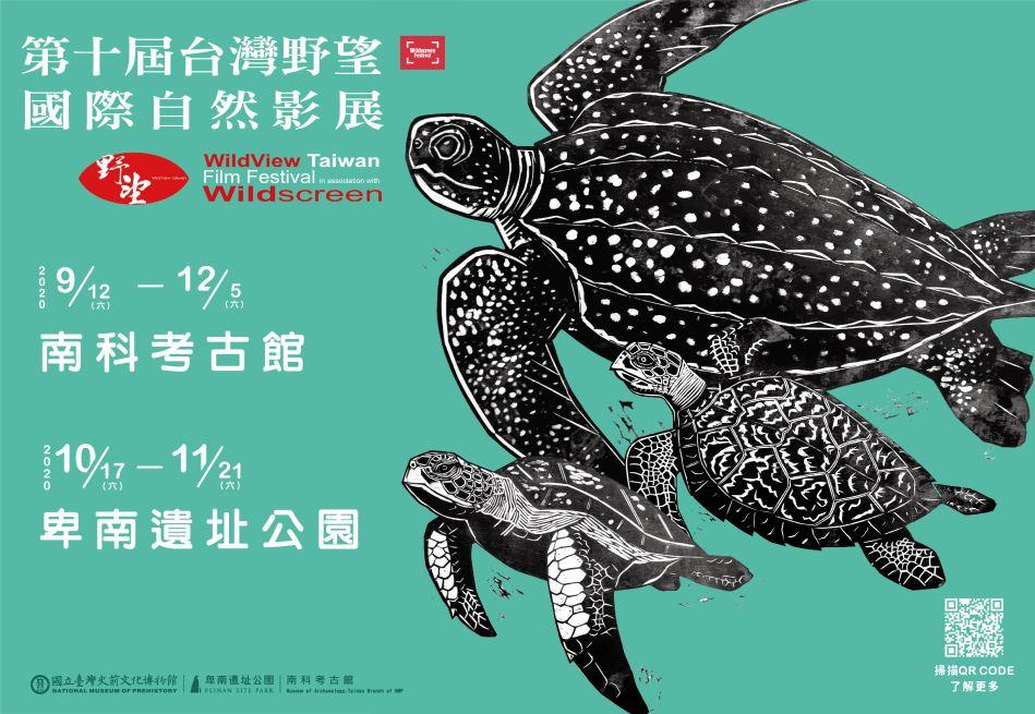 第九屆台灣野望國際自然影展巡迴