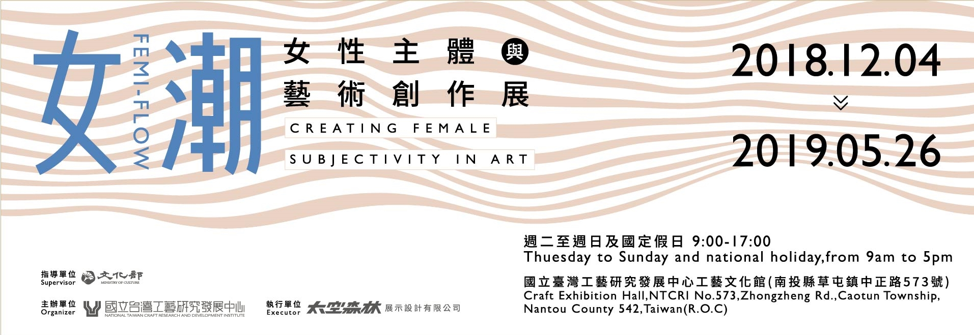 Femi-Flow: Creating Female Subjectivity in Art[另開新視窗]