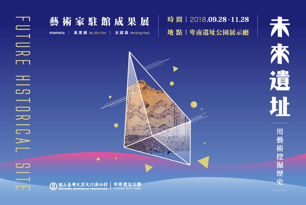 Future Historical Site: Art Exploring History[另開新視窗]