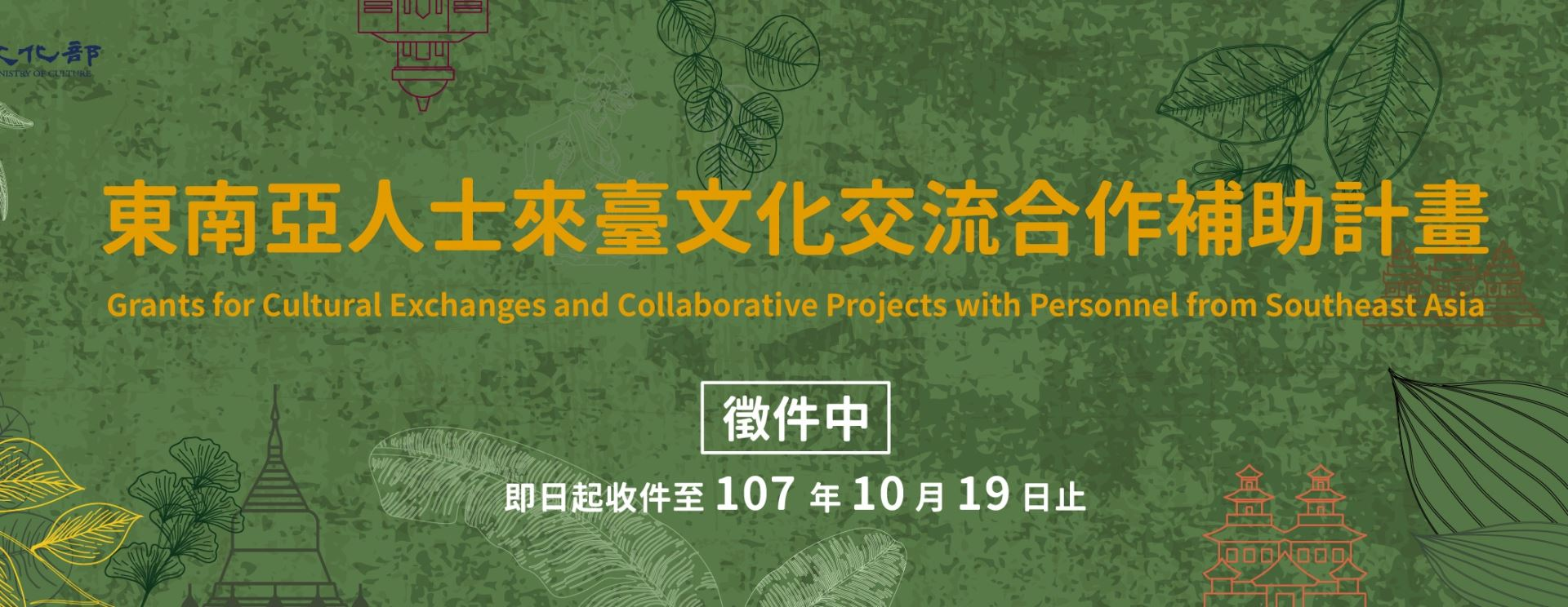 Grants for Cultural Exchanges and Collaborative Projects with Personnel from Southeast Asia [另開新視窗]