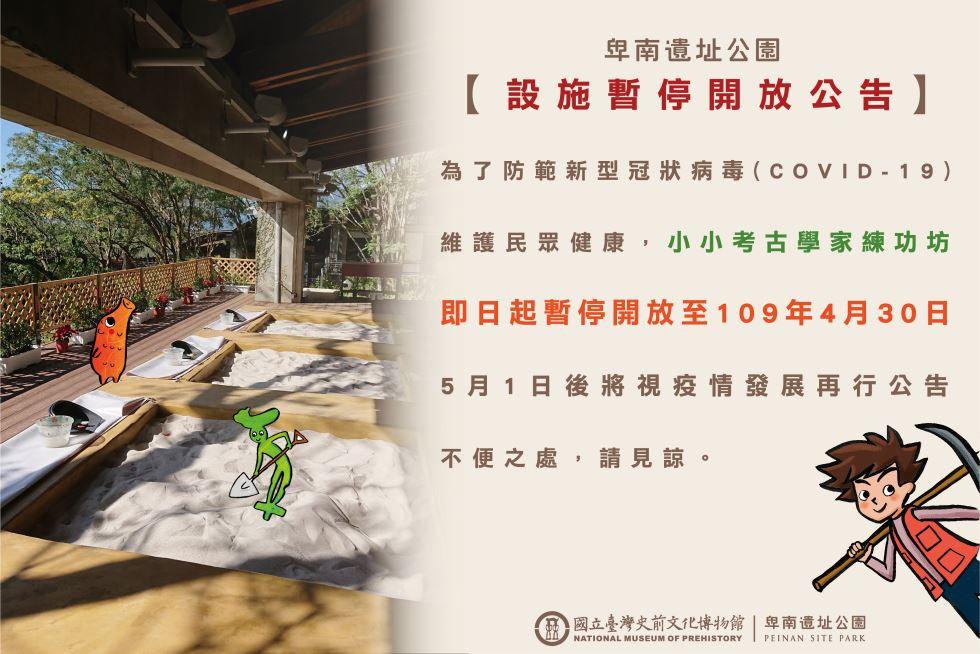 卑南遺址公園戶外學習教室暫停開放