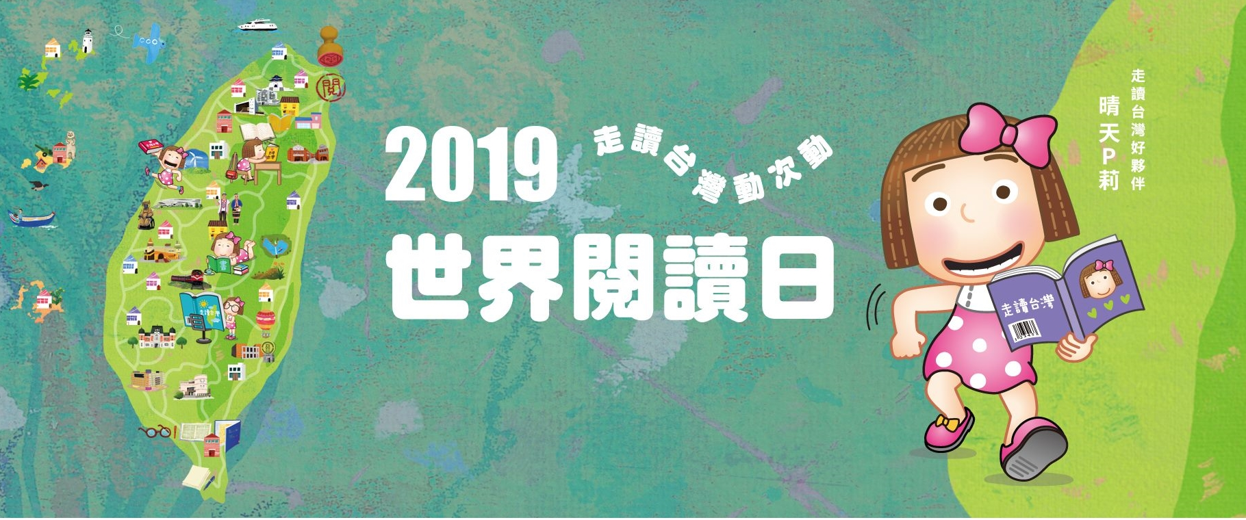 World Book Day to be celebrated in Taiwan with walking tours[另開新視窗]