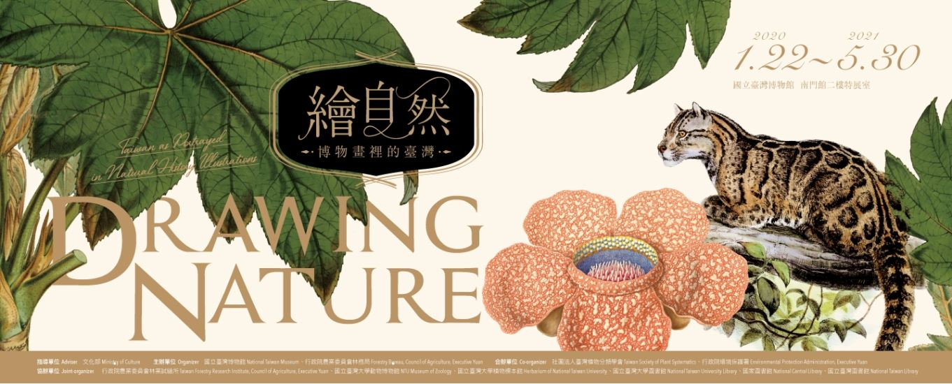Drawing Nature — Taiwan as Portrayed in Natural History Illustrations[另開新視窗]