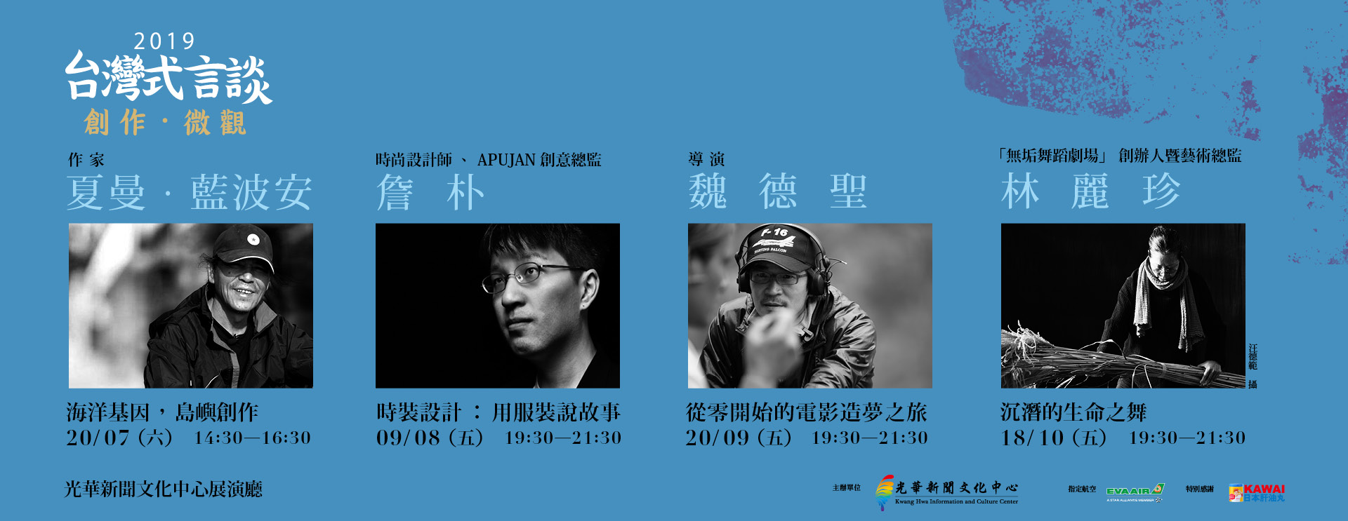 Taiwan's cultural professionals to hold free salon talks in HK[另開新視窗]