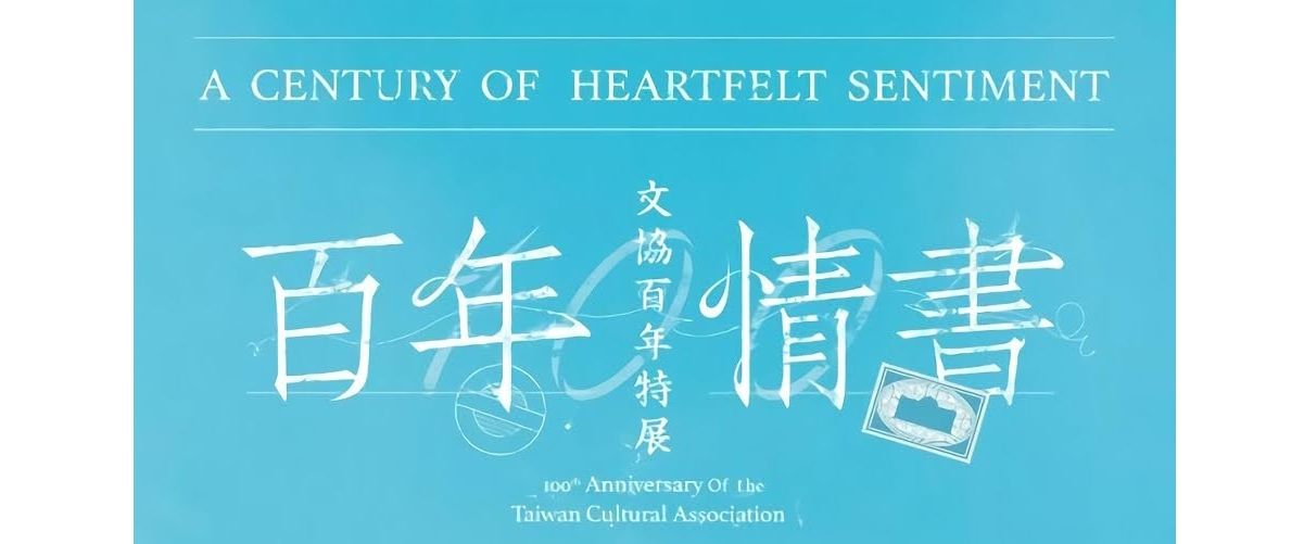 Museum of Taiwan Literature presents 'A Century of Heartfelt Sentiment' exhibition marking TCA's 100th anniversaryopennewwindow
