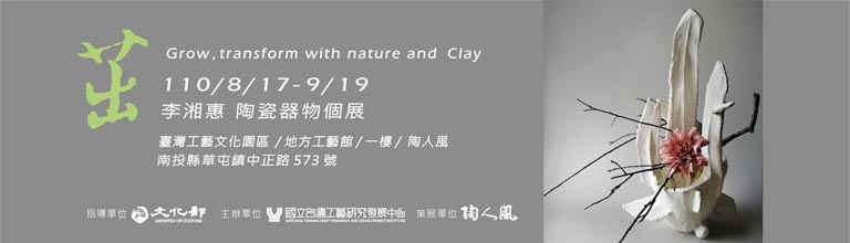「茁」-李湘惠陶瓷器物個展「另開新視窗」-ipad