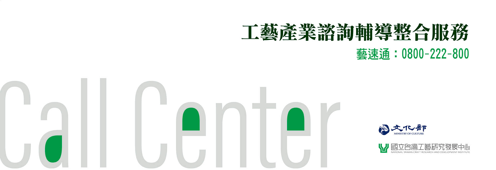 Call Center工藝產業諮詢輔導整合服務(0800-222-800) -pc