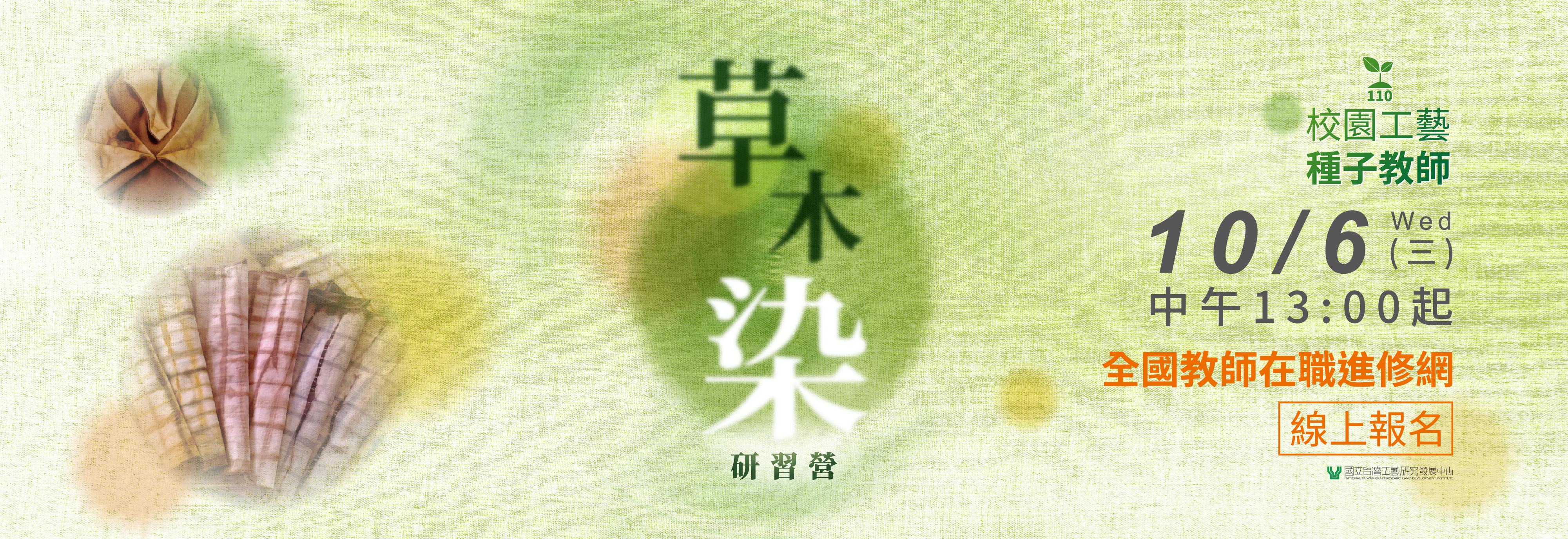 110年校園工藝種子教師研習營-草木染班「另開新視窗」-pc