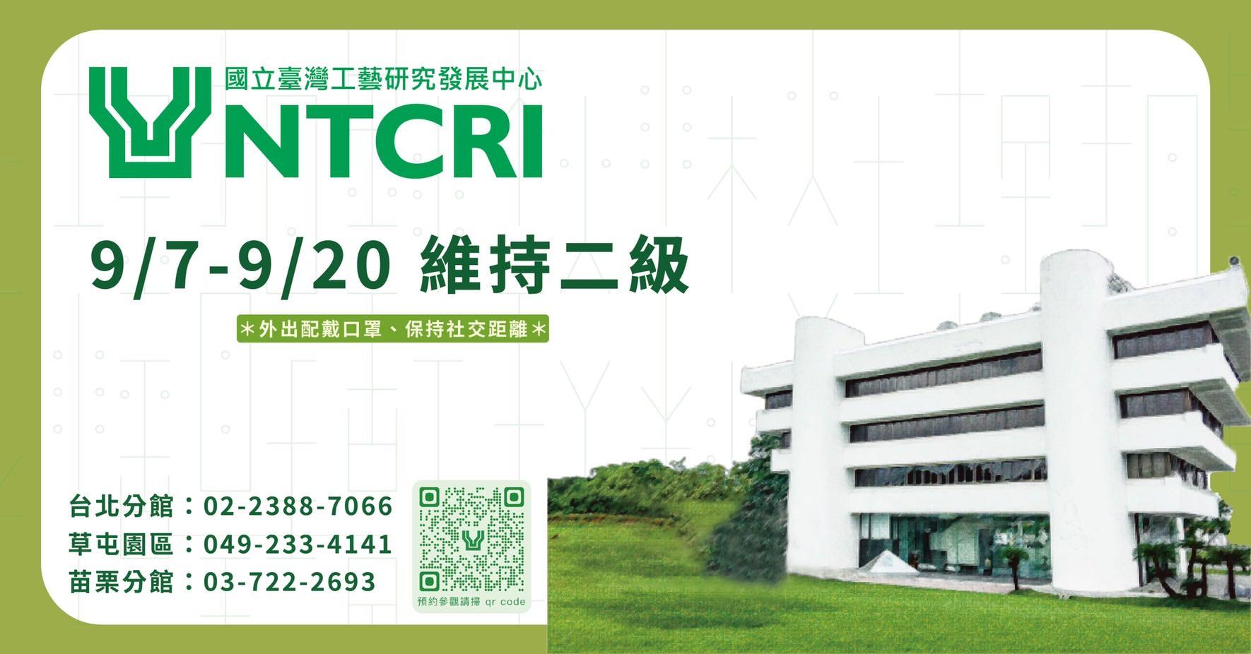 國立臺灣工藝研究發展中心自8月10日起,各場館開放預約民眾優先參觀「另開新視窗」-mobile