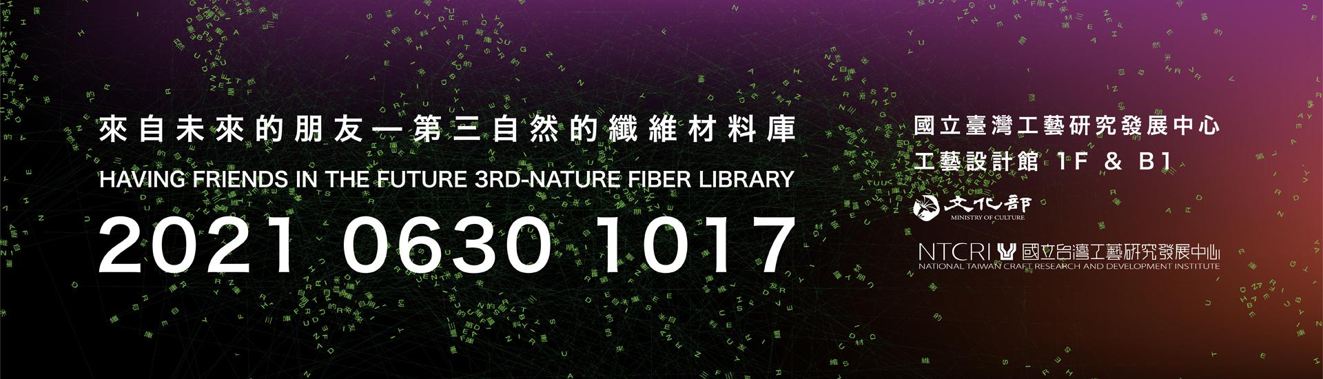 來自未來的朋友—第三自然的纖維材料庫「另開新視窗」-ipad