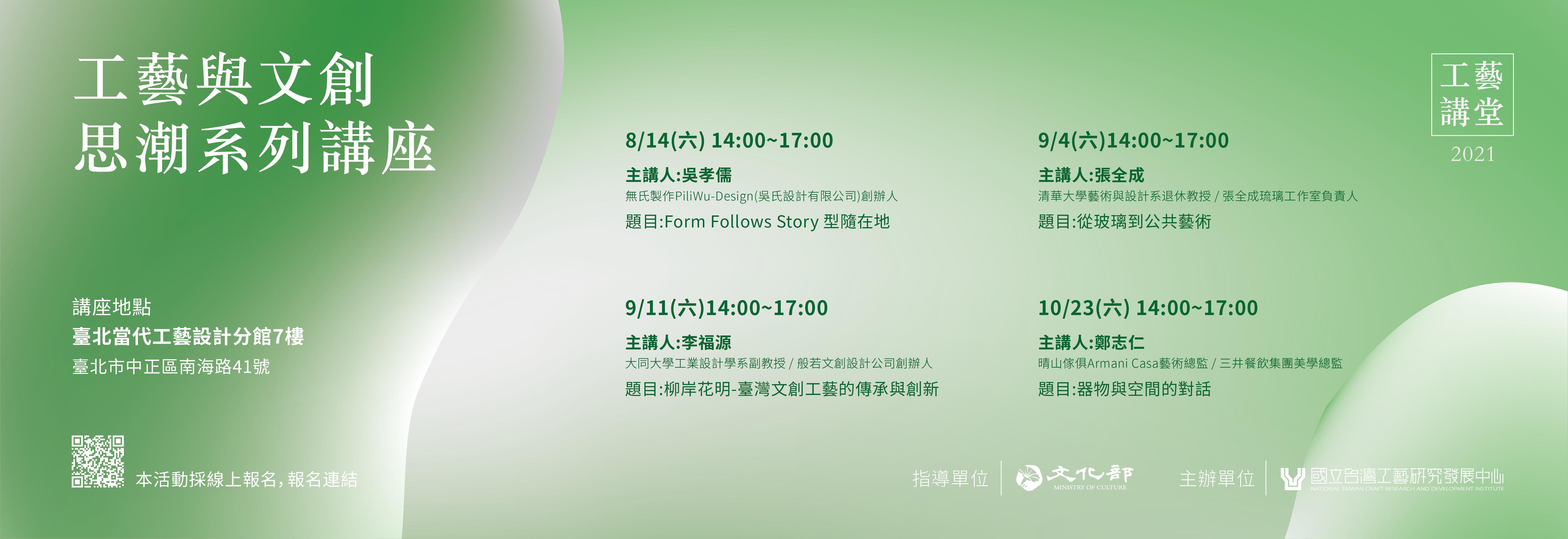 2021工藝講堂 「工藝與文創思潮系列講座」(8-10月)「另開新視窗」-pc