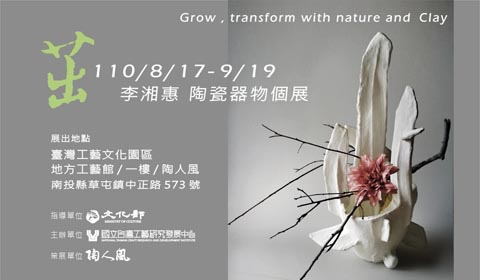 「茁」-李湘惠陶瓷器物個展「另開新視窗」-mobile