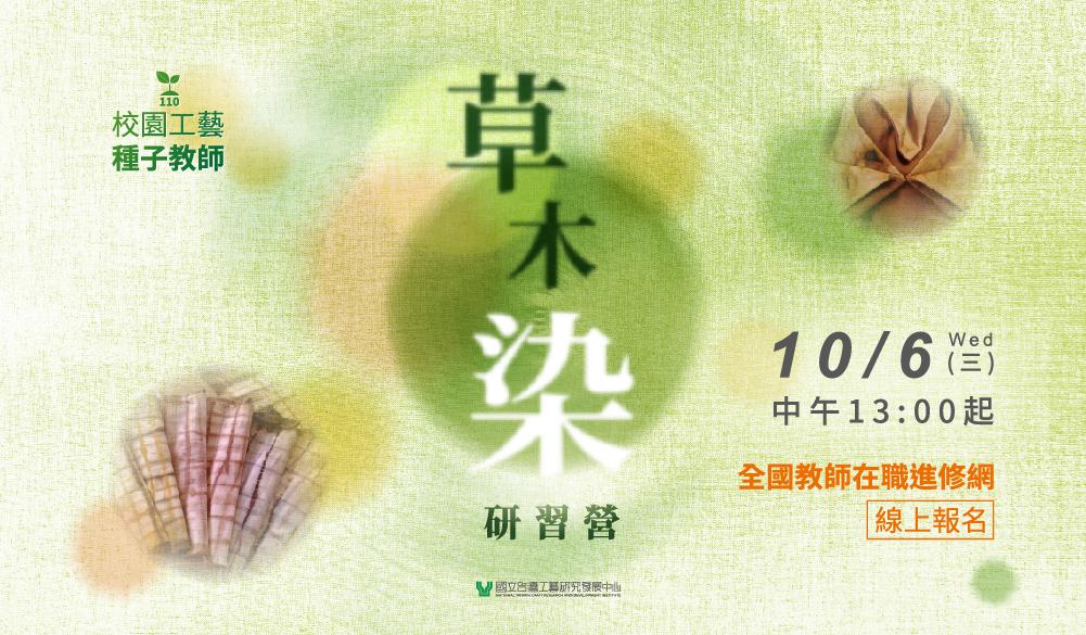 110年校園工藝種子教師研習營-草木染班「另開新視窗」-mobile