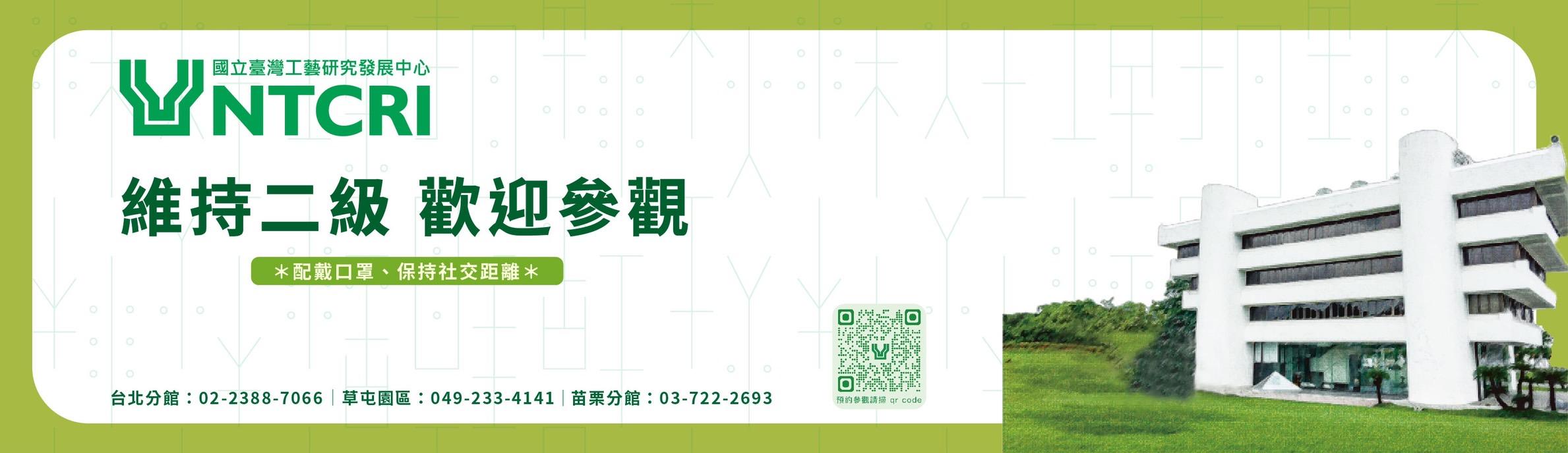 國立臺灣工藝研究發展中心自8月10日起,各場館開放預約民眾優先參觀「另開新視窗」-ipad