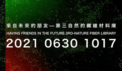 來自未來的朋友—第三自然的纖維材料庫「另開新視窗」-mobile
