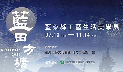 藍田方塘-藍染綠工藝生活美學展「另開新視窗」-mobile