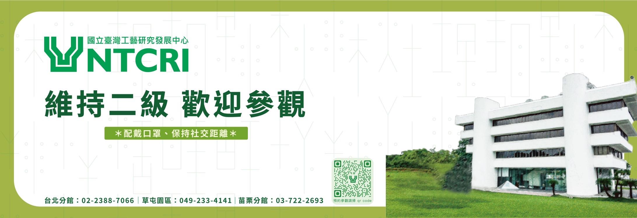 國立臺灣工藝研究發展中心自8月10日起,各場館開放預約民眾優先參觀「另開新視窗」-pc
