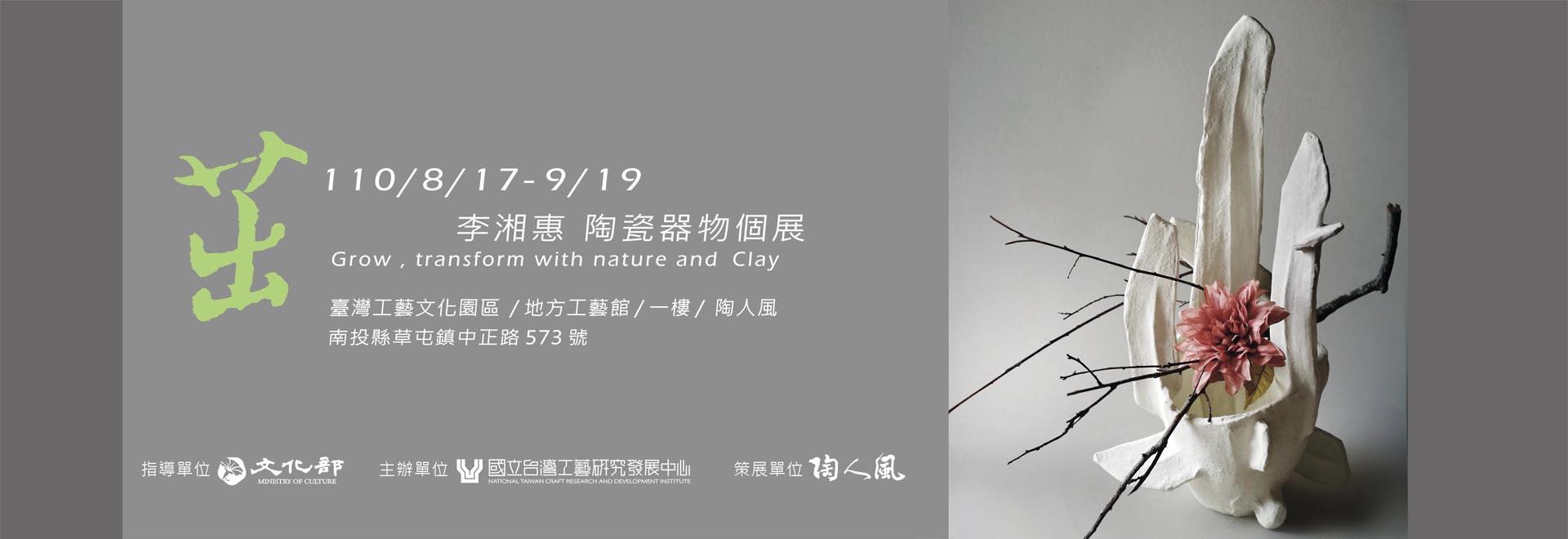 「茁」-李湘惠陶瓷器物個展「另開新視窗」-pc