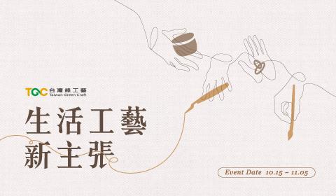 「生活工藝新主張」臺灣綠工藝電商平台線上展「另開新視窗」-mobile