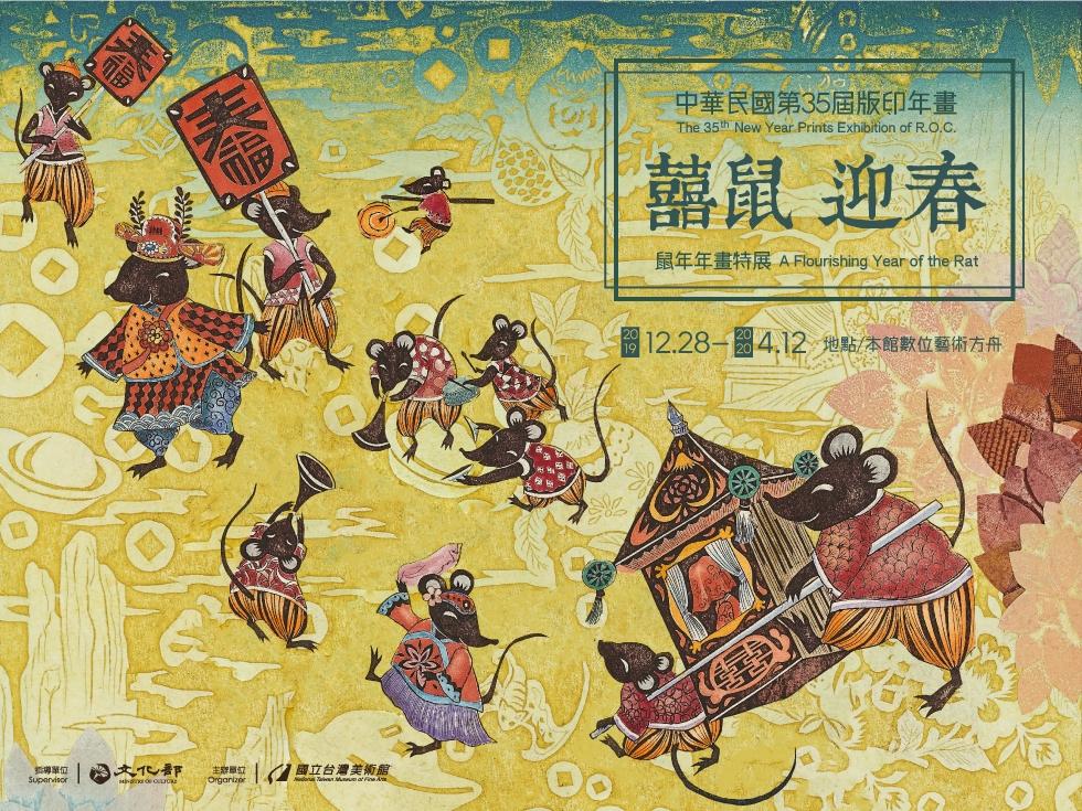 中華民國第35屆版印年畫「囍鼠迎春–鼠年年畫特展」opennewwindow