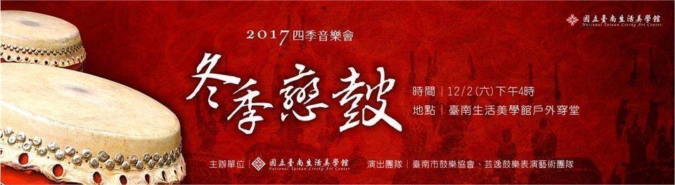 2017四季音樂會:12/2冬季戀鼓