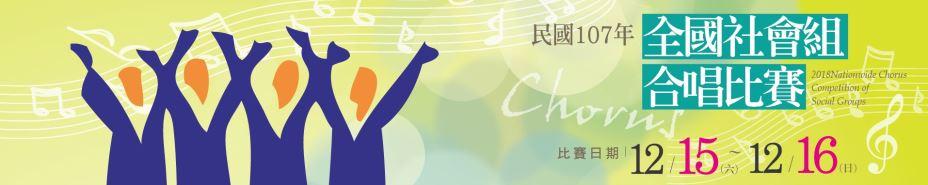 107年全國社會組合唱比賽