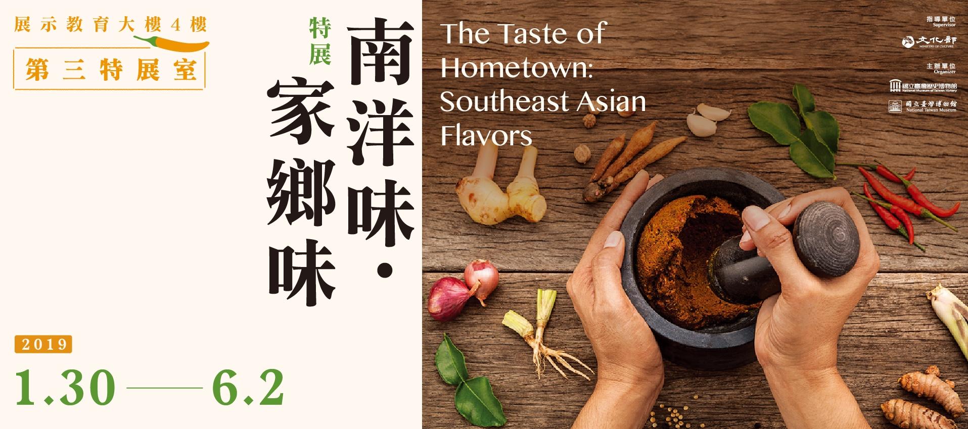 南洋の味・故郷の味特別展