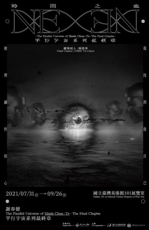 NEXEN時間之血-平行宇宙系列最終章「另開新視窗」