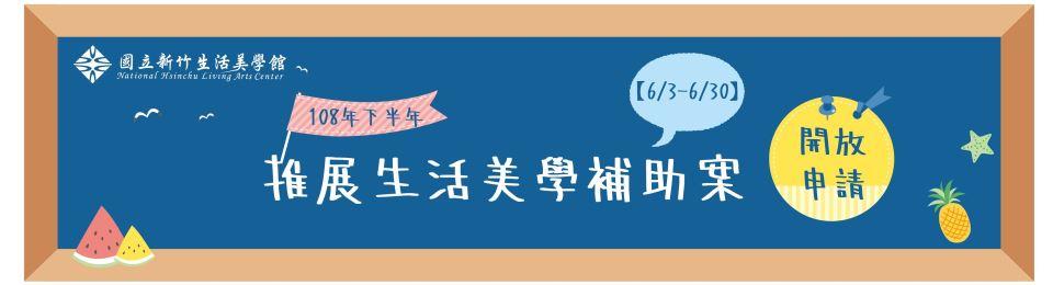 國立新竹生活美學館108年度下半年推展生活美學補助案受理申請