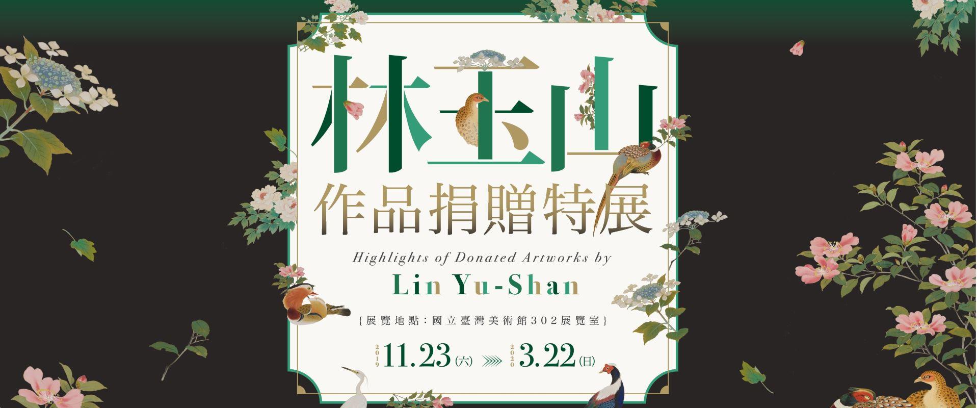 Aspectos destacados de las Obras Artísticas Donadas por Lin Yu-Shan[另開新視窗]